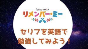 「リメンバー・ミー」のセリフを英語で勉強してみよう!