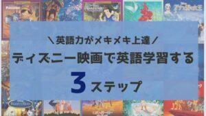 これだけでOK!ディズニー映画で英語の勉強方法3ステップ!