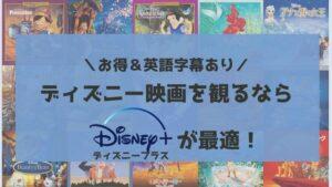 英語を勉強するためにディズニー映画を観るなら「ディズニープラス」が最適!