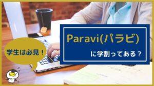 学生は注意!Paravi(パラビ)に学割はありません