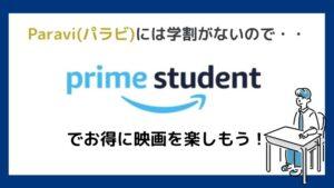 まとめ:Paravi(パラビ)に学割はない!学生限定でお得な『Prime Student』を利用しよう