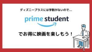 まとめ:ディズニープラスに学割はない!学生は「Prime Student」でお得に映画を楽しもう