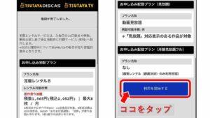 ツタヤディスカス 登録方法 利用を開始する