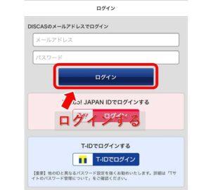 ツタヤディスカス 登録方法 アプリにログイン