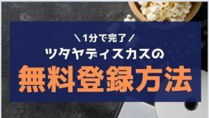 1分でできる!TSUTAYA DISCAS(ツタヤディスカス)の無料お試し登録方法