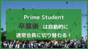 アマゾンプライムの学生プラン「Prime Student」卒業後は自動で通常会員に切り替わる