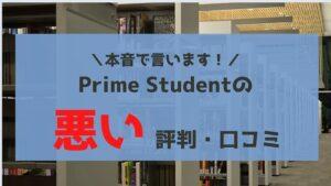 本音で口コミ!Prime Student(プライムスチューデント)の悪い評判・デメリットを解説