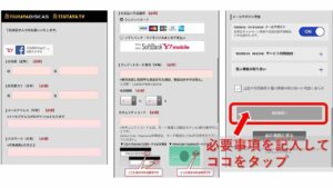 ツタヤディスカス 登録方法 必要事項を記入