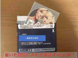 TSUTAYA DISCAS(ツタヤディスカス)の宅配レンタルをポストに返却