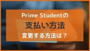 アマゾンプライム学生プラン「Prime Student」の支払いを変更する方法