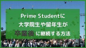 大学院生や留年生がPrime Studentに卒業後も継続する方法!
