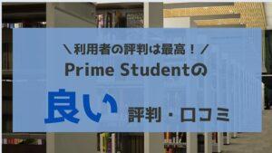評判最高!Prime Student(プライムスチューデント)の良い口コミ・メリットを解説