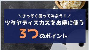 TSUTAYA DISCAS(ツタヤディスカス)の無料お試し期間をお得に使う3つのポイント