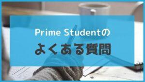 アマゾンプライム学生プラン「Prime Student」でよくある質問