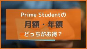 アマゾンプライム学生プラン「Prime Student」の月会費・年会費