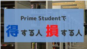 Prime Student(プライムスチューデント)で得する人、損する人