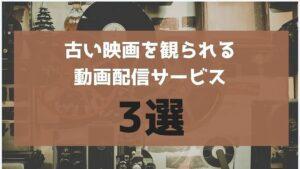 古い名作映画が見られる動画配信サービス3選