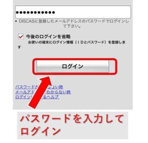 ツタヤディスカス 登録方法 パスワードを入力してログイン