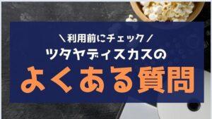 TSUTAYA DISCAS(ツタヤディスカス)無料お試し登録のよくある質問