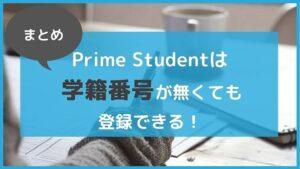 まとめ:アマゾンプライム学生プラン「Prime Student」は学籍番号がなくても登録できる!
