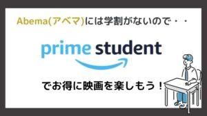まとめ:Abema(アベマ)TVに学割はない!学生限定でお得な『Prime Student』を利用しよう