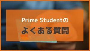 Prime Studentの支払い方法に関するよくある質問