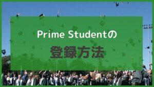 5分で完了!Prime Studentの登録方法