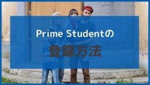 5分でできるPrime Studentの登録方法