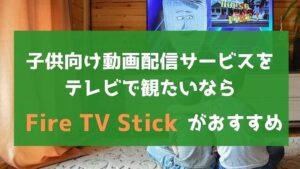 子供向け動画をテレビで観たいならFire TV Stickがおすすめ