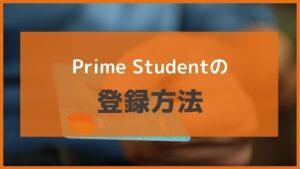 支払い方法はバッチリ!Prime Studentの登録方法