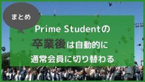 まとめ:アマゾンプライムの学生プラン「Prime Student」は卒業すると自動変更される!