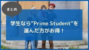 まとめ:アマゾンプライムの学生プラン「Prime Student」は家族と共有できないけど超お得!
