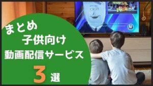 まとめ:子供の好きなジャンルに合わせて動画配信サービスを選ぼう!
