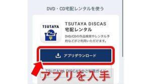 ツタヤディスカス 登録方法 アプリをダウンロード