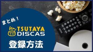 まとめ:TSUTAYA DISCAS(ツタヤディスカス)の登録方法は超カンタン!無料でお試ししよう