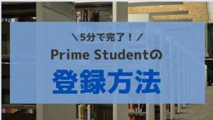 5分で完了!Prime Student(プライムスチューデント)の登録方法