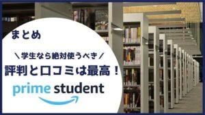まとめ:Prime Student(プライムスチューデント)の評判や口コミは最高!メリットだらけなので学生は今すぐ登録しよう