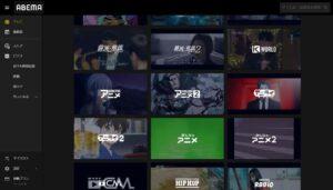 Abema(アベマ)TVの料金プラン