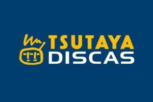 DVDで観たいなら「TSUTAYA DISCAS」