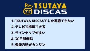 """映画「ハウルの動く城」のフル動画配信を無料視聴するなら""""TSUTAYA DISCAS""""を選ぶべき5つの理由"""