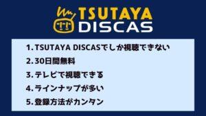 """「魔女の宅急便」の無料フル動画配信を視聴するなら""""TSUTAYA DISCAS""""を選ぶべき5つの理由"""