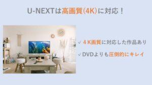 強み⑤:DVDよりも画質がきれい!4Kにも対応
