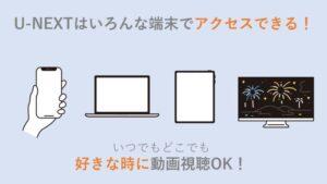 強み⑦:様々な端末で視聴できる