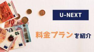 U-NEXT 料金プラン
