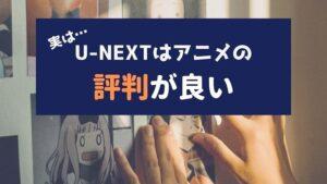 U-NEXTアニメの評判