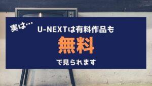 U-NEXT 有料作品も無料