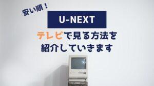 U-NEXT テレビで見る方法