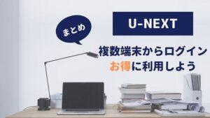 U-NEXT 複数端末 ログイン お得