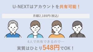 強み⑥:4アカウント作成すれば実質500円/人
