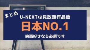 U-NEXT 見放題作品 日本一